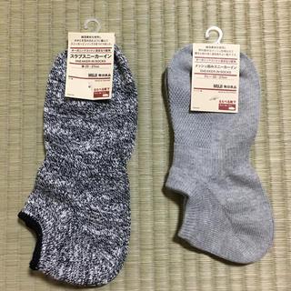 ムジルシリョウヒン(MUJI (無印良品))の無印⭐︎靴下二点セット(ソックス)
