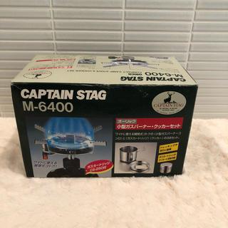 キャプテンスタッグ(CAPTAIN STAG)の新品☆キャプテンスタッグ☆クッカーセット(調理器具)