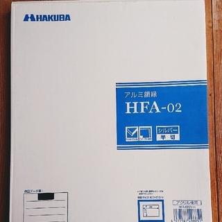 ハクバ(HAKUBA)のハクバ アルミ額縁HFA-02(その他)