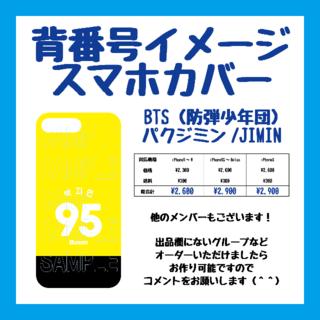 背番号イメージ スマホカバー BTS BT21 パクジミン ジミン(iPhoneケース)