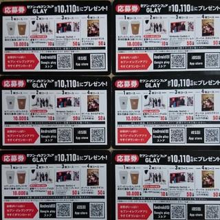 GLAYセブンイレブン応募券50枚(フード/ドリンク券)