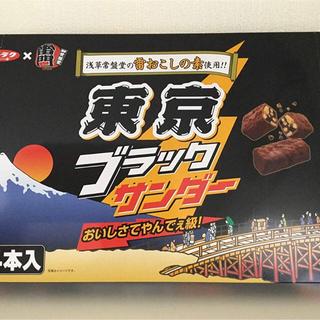 カメダセイカ(亀田製菓)のお菓子セット♡東京限定セット♡未開封品です!(菓子/デザート)