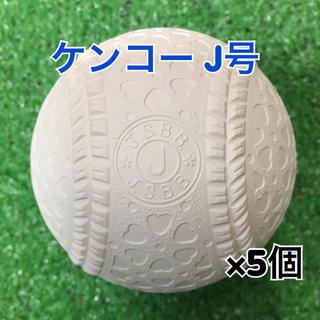ナガセケンコー(NAGASE KENKO)の軟式野球ボール ケンコー J号 公認球 新品 5個(ボール)