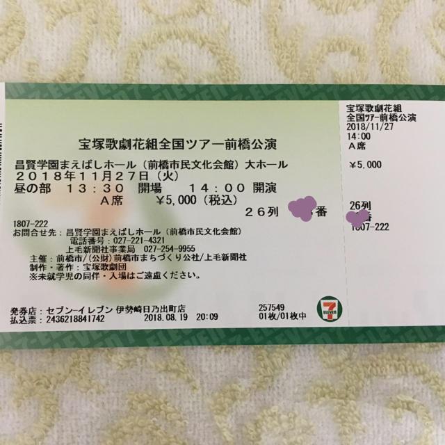 チケット 宝塚 [チケット情報・販売・ご予約なら]tvkチケットカウンター