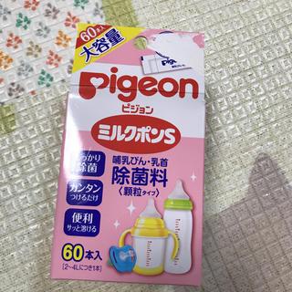 ピジョン(Pigeon)のPigeon ミルクポンS(食器/哺乳ビン用洗剤)
