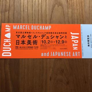 デュシャン展チケット 1枚(美術館/博物館)