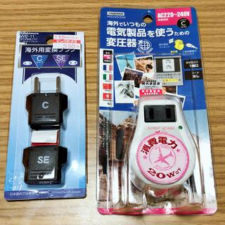 カシムラ(Kashimura)の海外用変圧器&変換プラグセット(変圧器/アダプター)