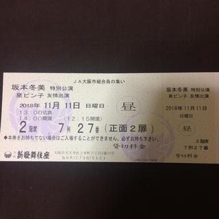 坂本冬美 コンサートチケット 11/11 大阪新歌舞伎座(伝統芸能)