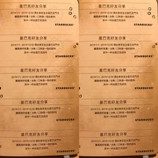 スターバックスコーヒー(Starbucks Coffee)の台湾限定 スターバックス チケット(フード/ドリンク券)