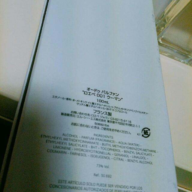 LOEWE(ロエベ)のロエベ LOEWE 香水 001 WOMAN 100ml コスメ/美容の香水(香水(女性用))の商品写真