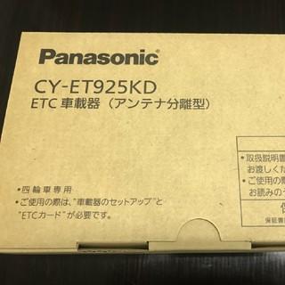 パナソニック(Panasonic)の新品 ETC Panasonic CY-ET925K(ETC)