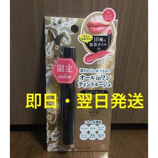【新品未開封】限定 リトルレディ リュクス ティントリップ 07 ピュアピーチ
