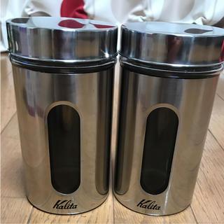 カリタ(CARITA)のKalita (カリタ) カラーストッカー ミラーフィニッシュ2個セット(収納/キッチン雑貨)
