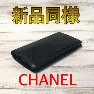 シャネル(CHANEL)のシャネル❗️ココボタン❗️ブラック❗️長財布❗️新品同様❗️(財布)