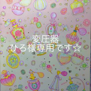 カシムラ(Kashimura)の☆売却先決定済み  海外変圧器 イギリス セット 3つセット (変圧器/アダプター)