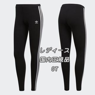 アディダス(adidas)のOT【新品/即日発送】adidas オリジナルス レディース レギンス(レギンス/スパッツ)