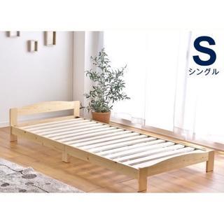 天然木 ロースタイル すのこフレーム ナチュラル(すのこベッド)