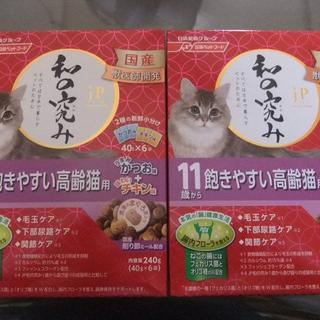 ニッシンペットフード(日清ペットフード)の国産☆キャットフード 和の究み☆11歳から 飽きやすい高齢猫用2箱 12袋(猫)