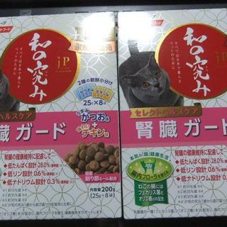 ニッシンペットフード(日清ペットフード)の国産☆和の究み☆セレクトヘルスケア 腎臓ガード 2箱 16袋(猫)