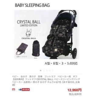 クリスタルボール(Crystal Ball)の新品CRYSTAL BALL クリスタルボールベビースリーピングバッグ(その他)