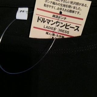 ムジルシリョウヒン(MUJI (無印良品))の未使用 無印良品 綿混ポンチ ドルマン ワンピース 九分袖 黒 婦人 М(ひざ丈ワンピース)