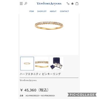 ヴァンドームアオヤマ(Vendome Aoyama)の♡ヴァンドーム青山 ハーフエタニティピンキーリング♡(リング(指輪))