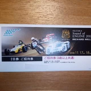 Sound of Engine 2018 RICHARD MILLE 2日券2枚(モータースポーツ)