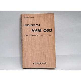 値下EnGⅬ.HAM QSO昭44年6月5日 初版発行 アマチュア無線(アマチュア無線)