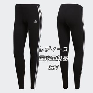 アディダス(adidas)のXOT【新品/即日発送】adidas オリジナルス レディース レギンス(レギンス/スパッツ)