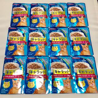 ニッシンペットフード(日清ペットフード)の【猫用】 1歳からの総合栄養食 キャラット 60g×12袋(ペットフード)