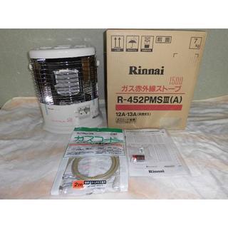 リンナイ(Rinnai)のリンナイ ガス赤外線ストーブ R-452PMSIII-13A 都市ガス(ストーブ)