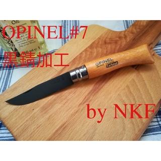 オピネル(OPINEL)のOPINEL#7黒錆加工ウォルナッツオイル漬 管理⑪(調理器具)
