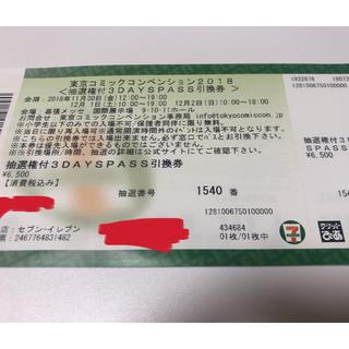 コミコン3days入場券(その他)