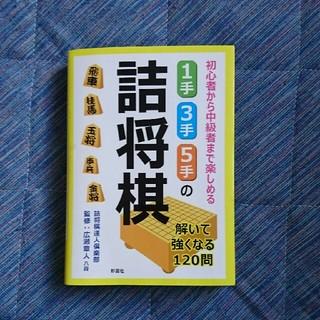 詰将棋(囲碁/将棋)