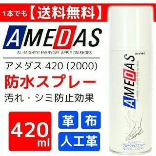 コロンブス(COLUMBUS)のアメダス防水スプレー420ml入り1本(日用品/生活雑貨)