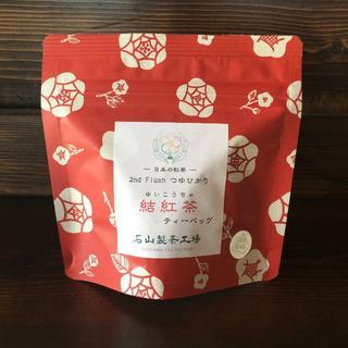 結紅茶ティーバッグ【つゆひかり セカンドフラッシュ】(茶)