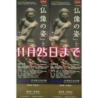 2枚セット 11/25(日)まで 「仏像の姿」 三井記念美術館(美術館/博物館)
