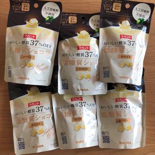 サラヤ(SARAYA)の低糖質チョコ 6袋 ホワイトチョコレート⑤(ダイエット食品)