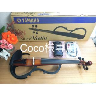 ヤマハ(ヤマハ)のYAMAHA サイレントバイオリン SV250(ヴァイオリン)
