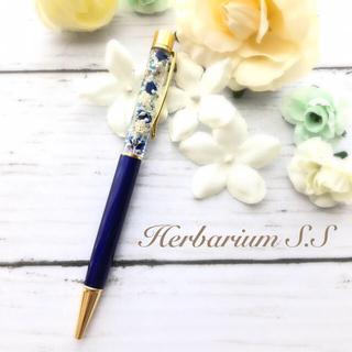ハーバリウムボールペン No.25(その他)