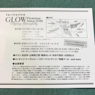 glow premium salon invitation  グロウ 招待状(その他)