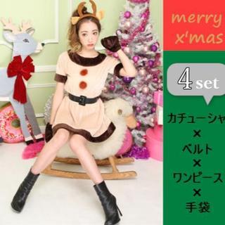 4点セット 衣装 トナカイ クリスマス パーティー ワンピース(衣装一式)