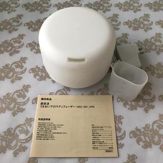 ムジルシリョウヒン(MUJI (無印良品))の無印良品 超音波うるおいアロマディフューザー(アロマディフューザー)