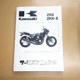 カワサキ(カワサキ)のサービスマニュアル カワサキ ZRX zrx(カタログ/マニュアル)
