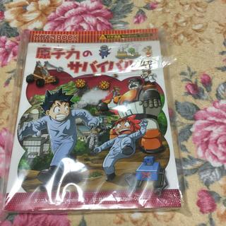 アサヒシンブンシュッパン(朝日新聞出版)の原子力とサバイバル1 (その他)