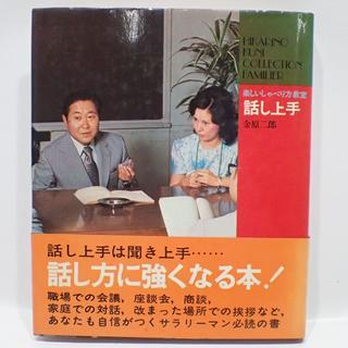 C746 話し上手 楽しいしゃべり方教室 金原二郎 帯付き(ビジネス/経済)