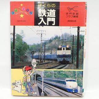 C747 ぼくらの鉄道入門 赤門鉄路クラブ 昭和56年(趣味/スポーツ/実用)