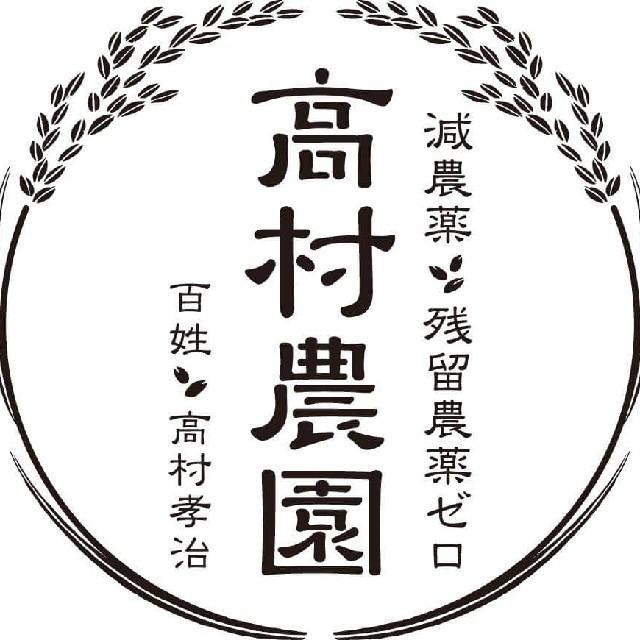 新米恋の予感とおまかせ無農薬野菜と米味噌 食品/飲料/酒の食品(米/穀物)の商品写真
