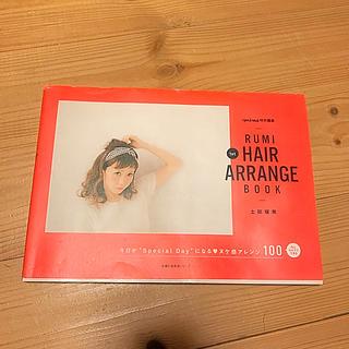 シュフトセイカツシャ(主婦と生活社)の土田瑠美 * RUMI hairarrangebook(ファッション)
