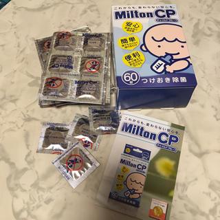 ミントン(MINTON)のミルトン 錠剤 46錠→50錠(食器/哺乳ビン用洗剤)